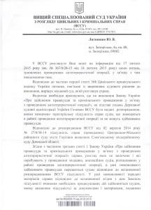лист ВССУ